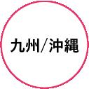 九州・沖縄