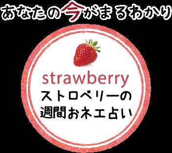 あなたの今がまるわかり strawberry ストロベリーの習慣おネエ占い