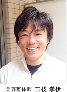 本来の自分の魅力に気づくトータルサポート 三枝孝伊 先生