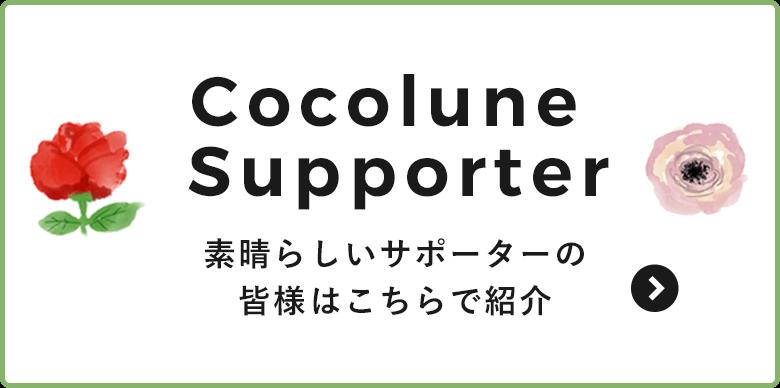 Cocolune Supporter 素晴らしいサポーターの皆様はこちらで紹介