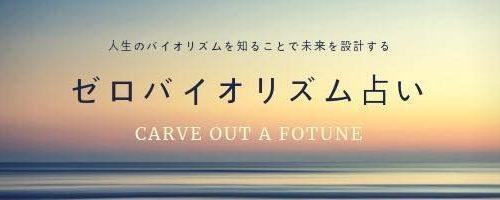 ゼロバイオリズム鑑定