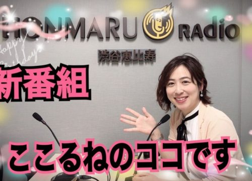 ホンマルラジオ ここるねCHANNEL~ビジネスを広げよう~ゲスト出演