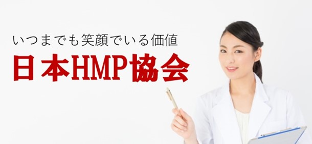 HMP協会日本
