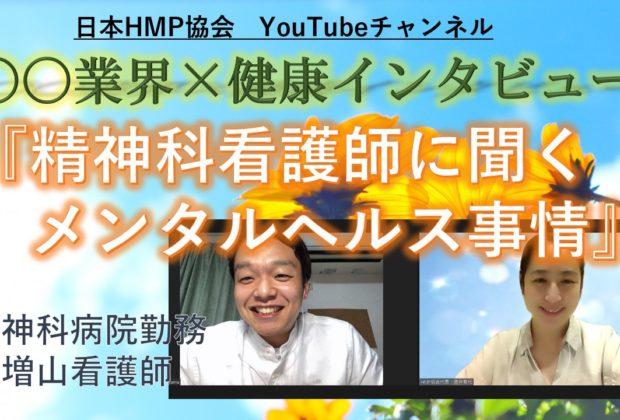 日本HMP協会~いつまでも笑顔でいる価値~