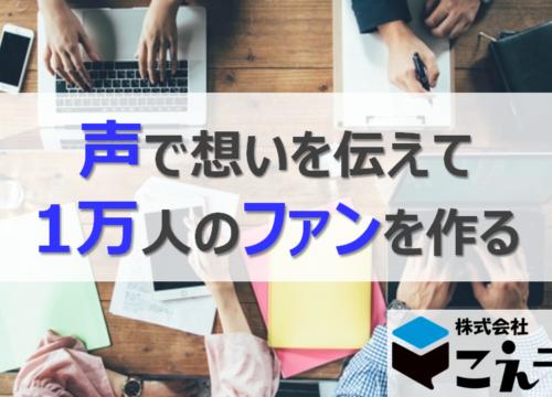 『経営者の志』ゲスト出演