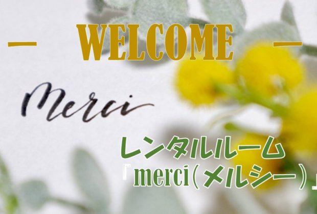 【使い方いろいろ!】レンタルルーム利用★オープン記念キャンペーン中