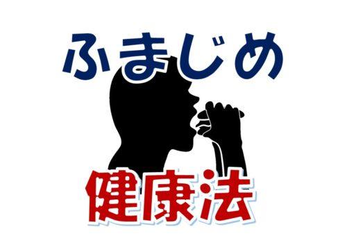 ラジオ☆ふまじめ健康CHANNEL
