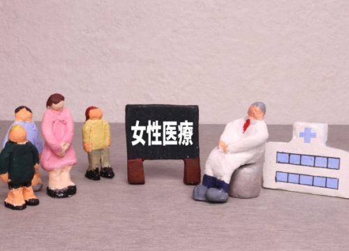 """産婦人科医が伝える""""女性の健康""""セミナー"""